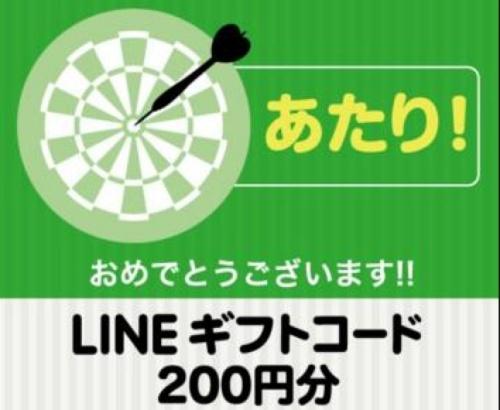 LINEのギフトコードの使い道ってどれくらいある!?