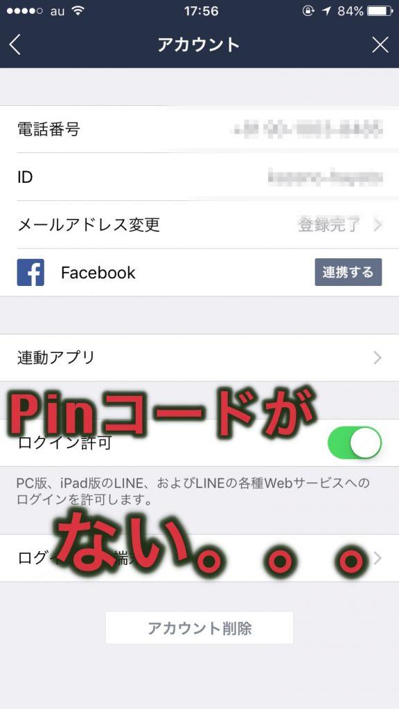 pin001
