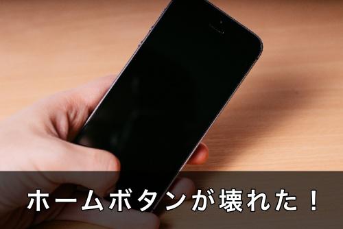iphoneのホームボタンが壊れた時の原因と修理料金は?
