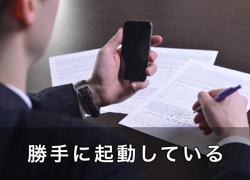 iphoneの音声コントロールが勝手に起動する!オフにする方法!