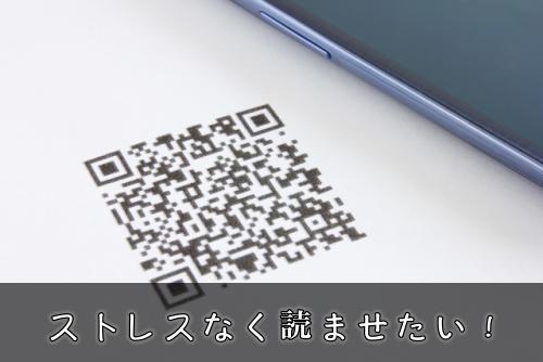 スマホでバーコード(QRコード)を読み取る方法!