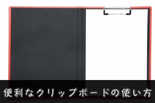 スマホのクリップボードの開き方と場所(iPhone/Androidアプリ)