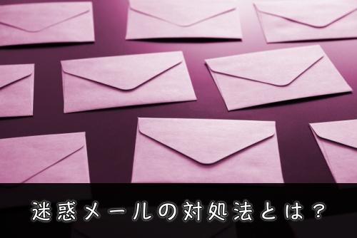 スマホで迷惑メールが来る原因と対策方法