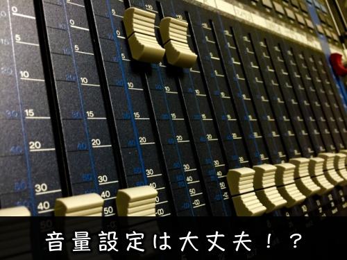 iPhoneのアラーム音量等を自分好みに設定する方法