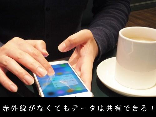 iPhoneで赤外線の送受信って出来る?「AirDrop」で解決!