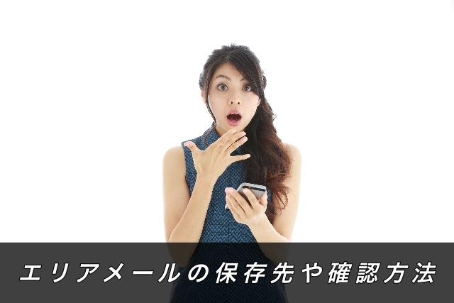 iPhoneでエリアメールの保存先はどこ?確認する方法!