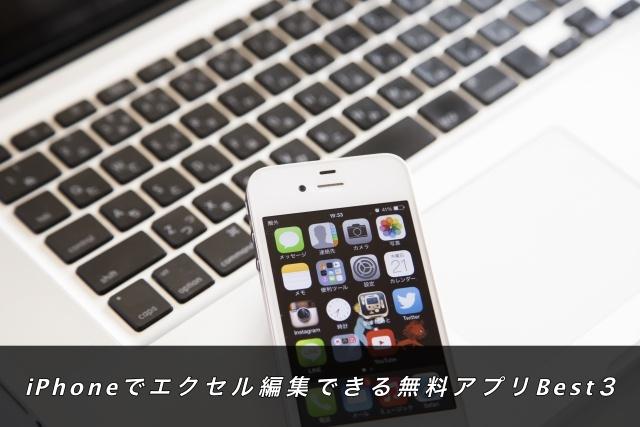 iPhoneでエクセル編集できる無料アプリBest3