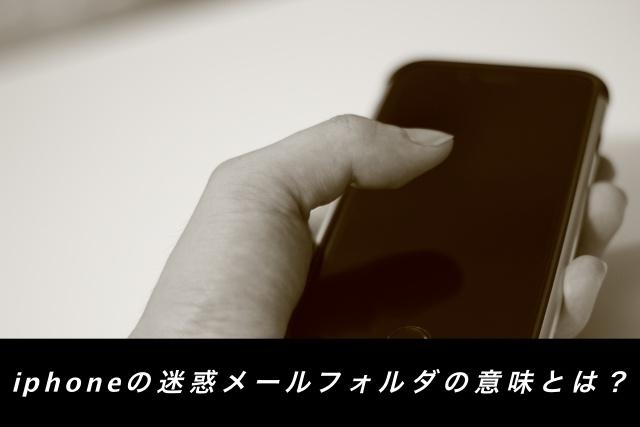 iphoneの迷惑メールフォルダの意味とは?主な原因と対処法!