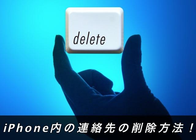 iPhone内の連絡先の削除方法!【一括&複数選択編】