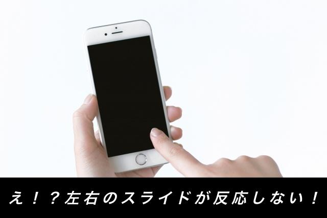 iPhoneの左右のスライドが反応しない時の対処法!