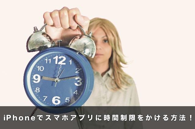 iPhoneでスマホアプリに時間制限をかける方法!