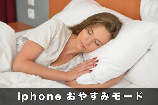 iphone おやすみモードにするとLINEの着信や通知はどうなるの!?