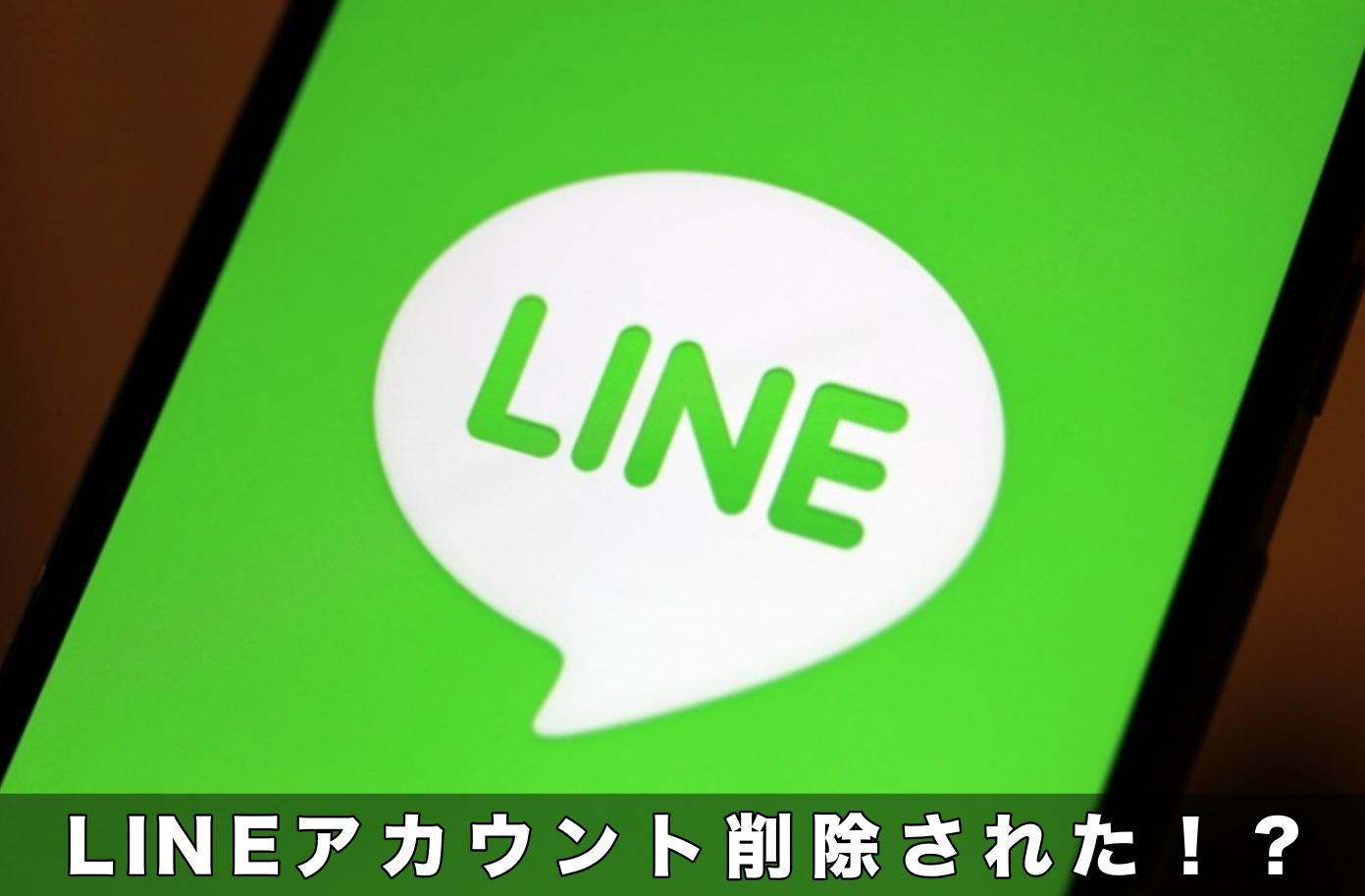 LINEアカウント削除された!?確認する2つの方法!