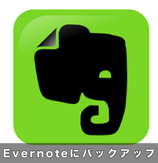 LINEトークをEvernoteにバックアップ(保存)する方法!
