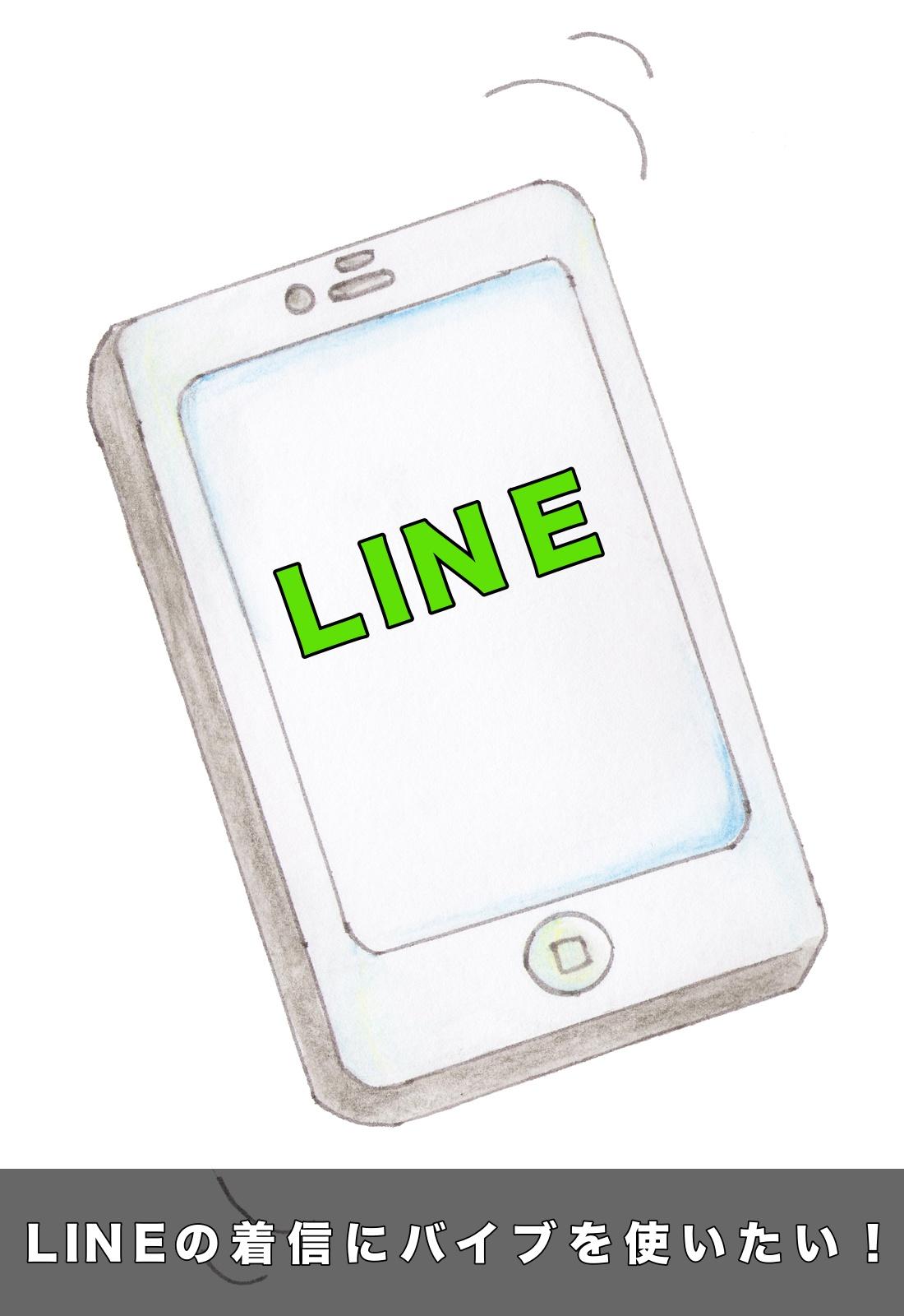 LINEの着信にバイブレーションを使うには?バイブのみにも出来る?
