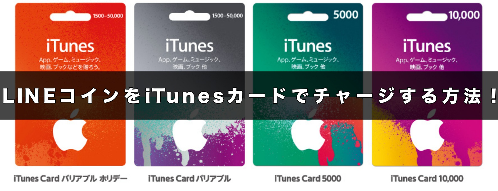 LINEコインをiTunesカードでチャージする方法!【iPhone、iPad】