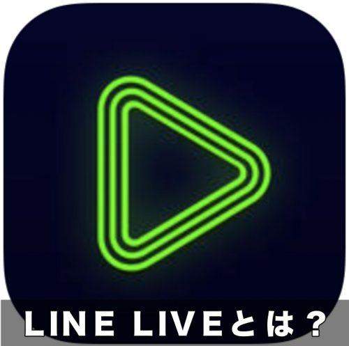 LINE LIVEとは?無料で使えるの!?録画は?