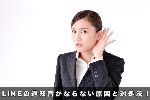 LINEの通知音がならない原因と対処法!【iPhone/Android】