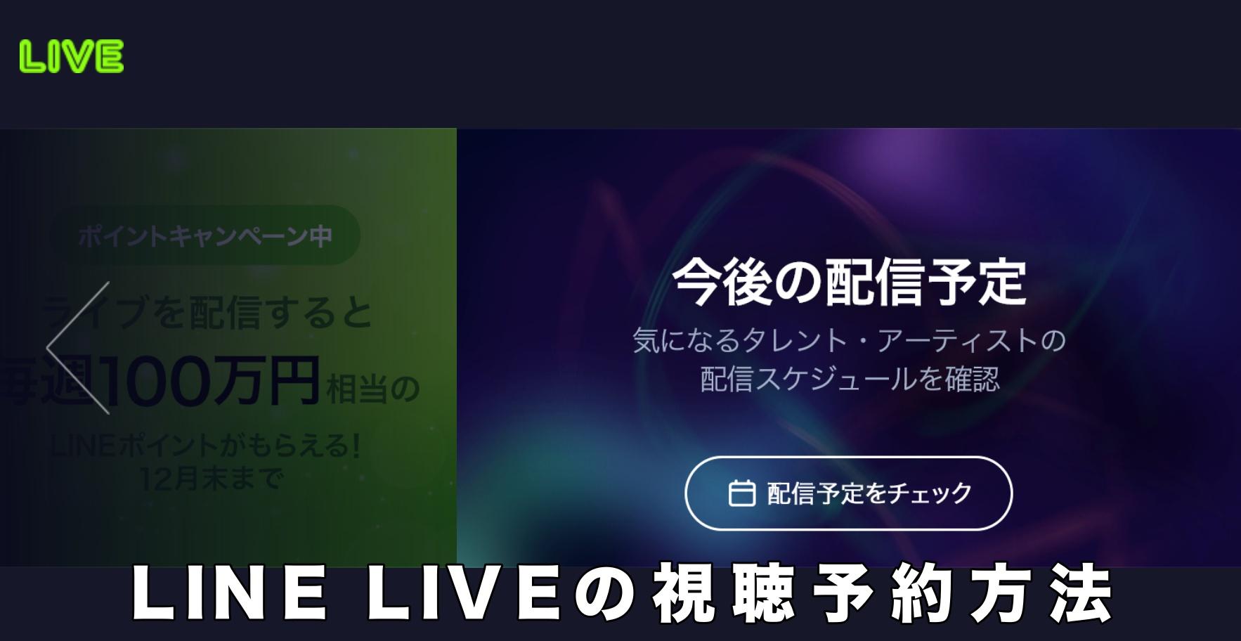 LINE LIVEの視聴予約方法を簡単に説明してみた!【iPhone編】