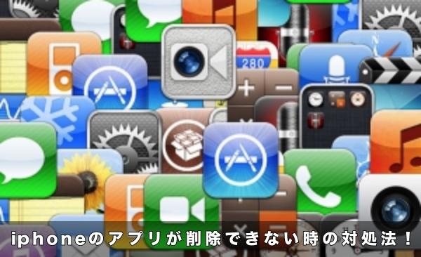 iphoneのアプリが削除できない時の対処法!