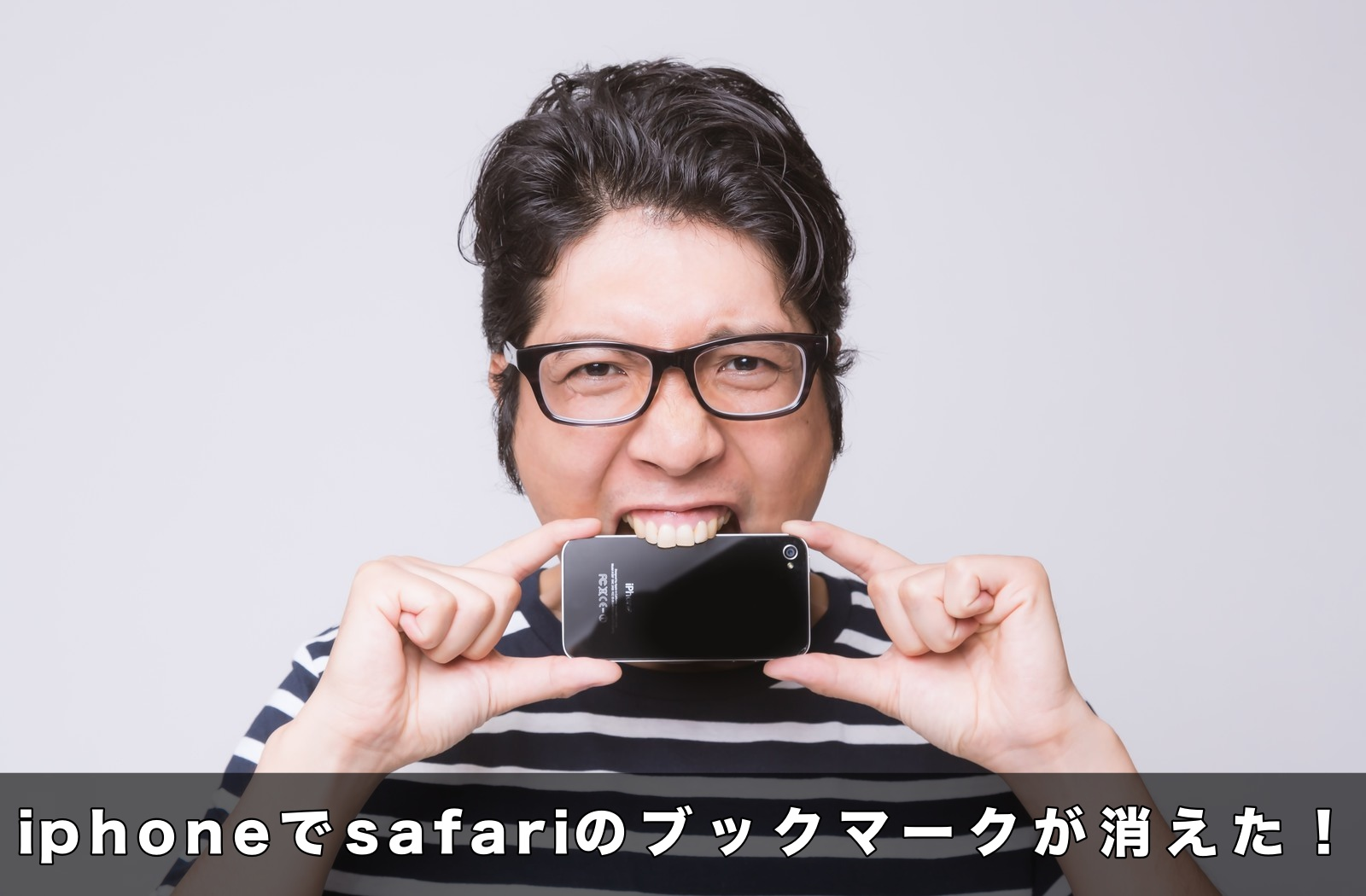 iphoneでsafariのブックマークが消えた時の復元方法!