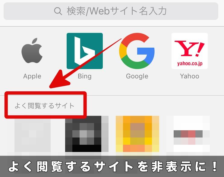 iPhoneでsafariのよく閲覧するサイトを非表示にする方法!