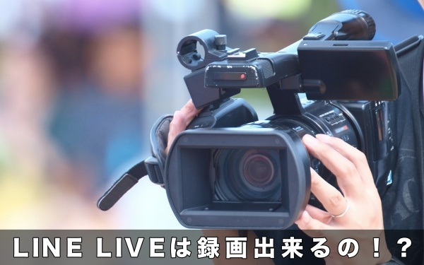 LINE LIVEは録画出来るの!?録画方法はどうすれば良い!?