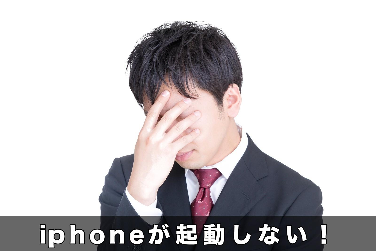 iphoneが起動しない・電源がつかない時の対処法!