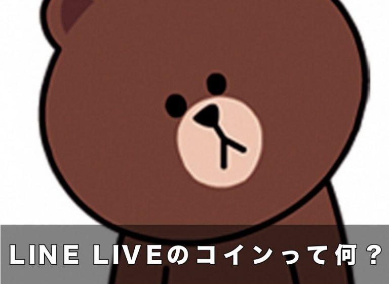 LINE LIVEのコインって何に使う為にあるの!?