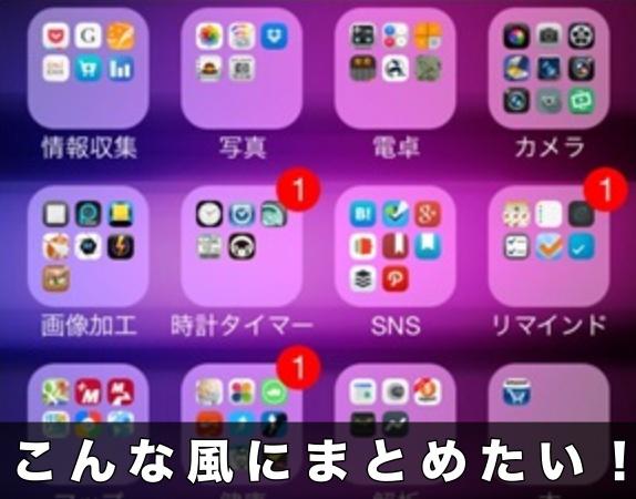 iPhoneホーム画面のアプリのアイコンをフォルダにまとめる方法!