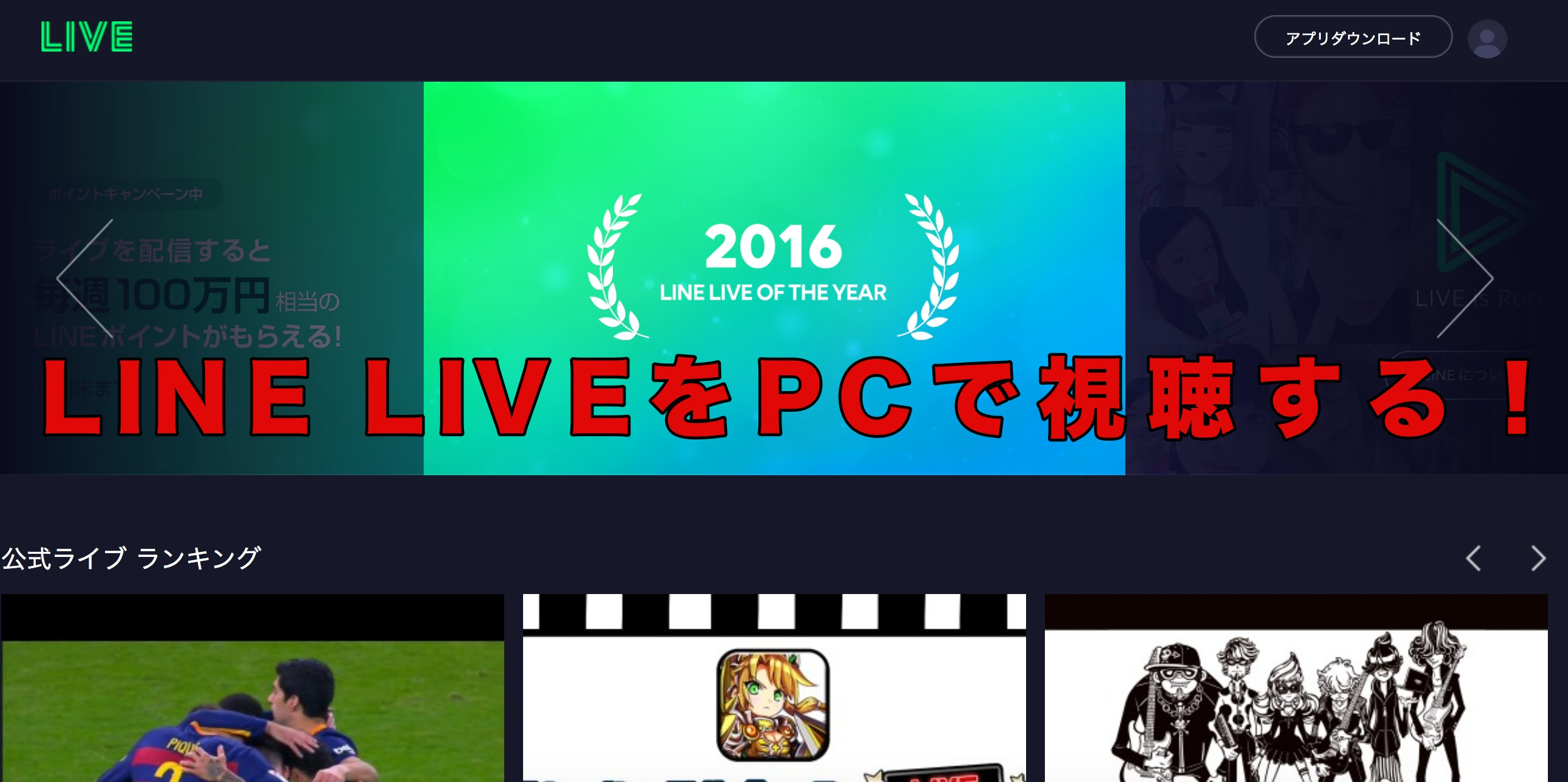 LINE LIVEをPCで視聴する方法!アップデートで更に利便性が向上!