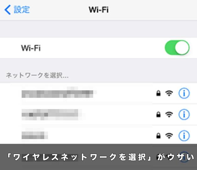 iPhone「ワイヤレスネットワークを選択」が頻繁に出てウザイ時の対処法