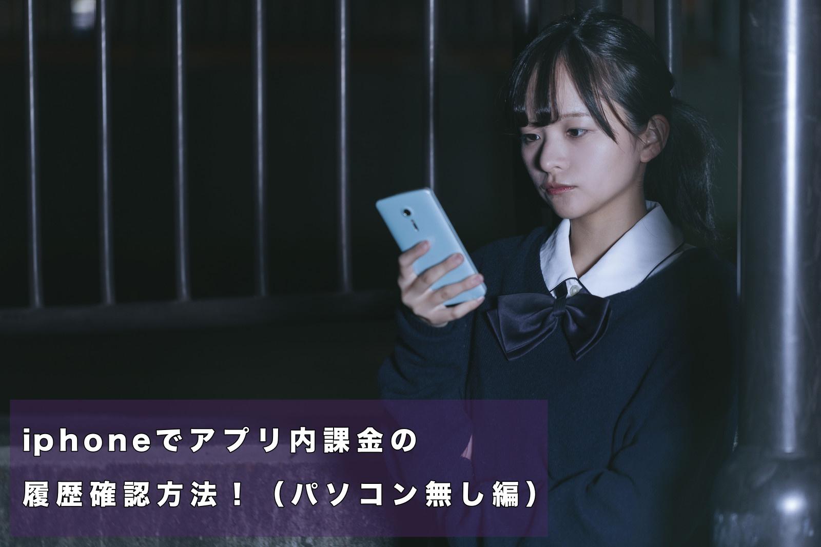 iphoneでアプリ内課金の履歴確認方法!(パソコン無し編)