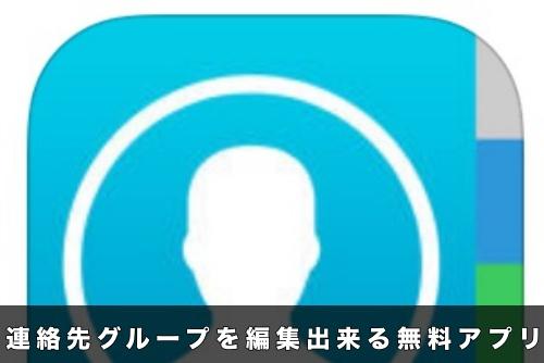 iphone内の連絡先グループを編集出来る無料アプリがかなり便利!