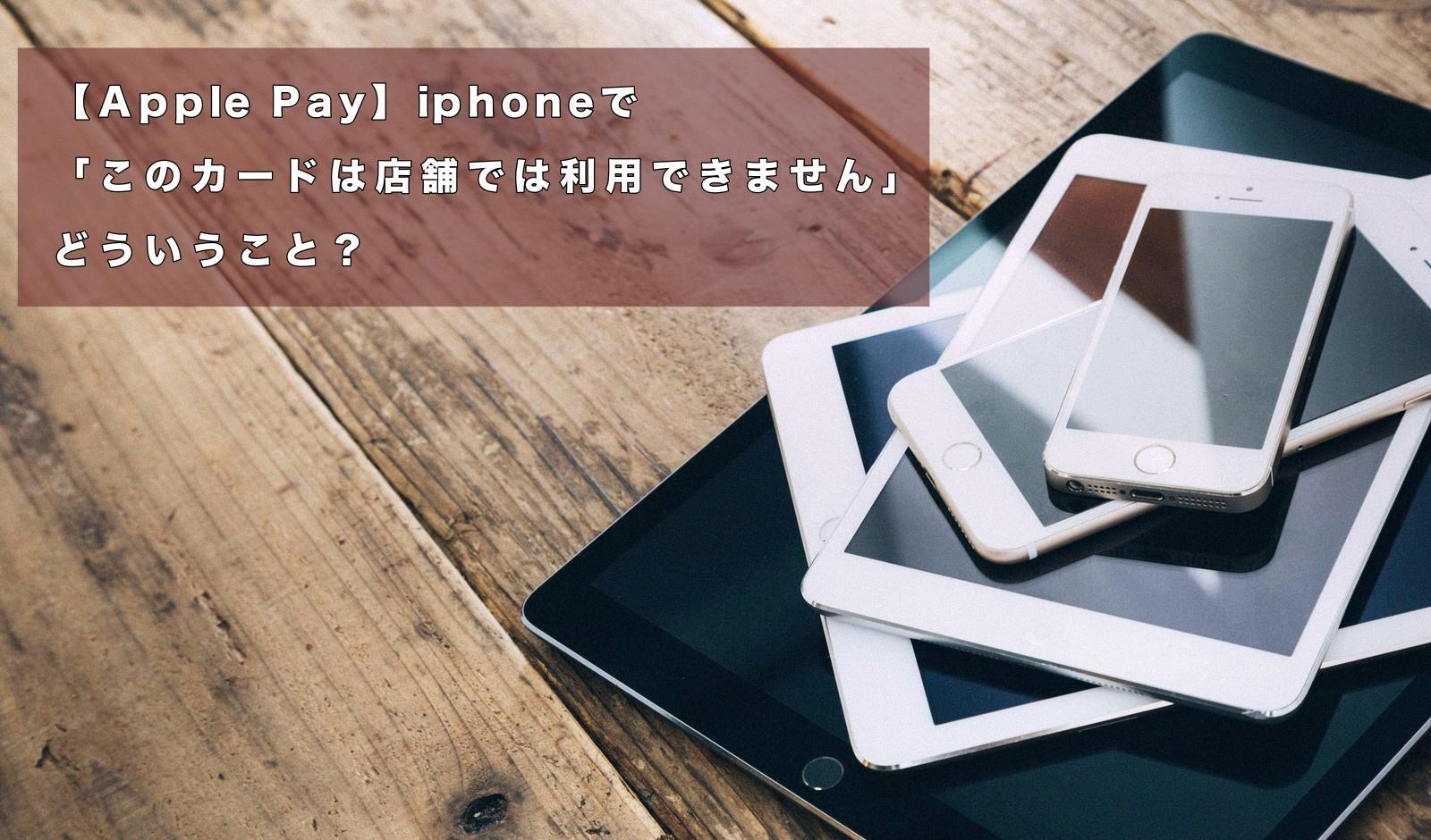 【Apple Pay】iphoneで「このカードは店舗では利用できません」どういうこと?