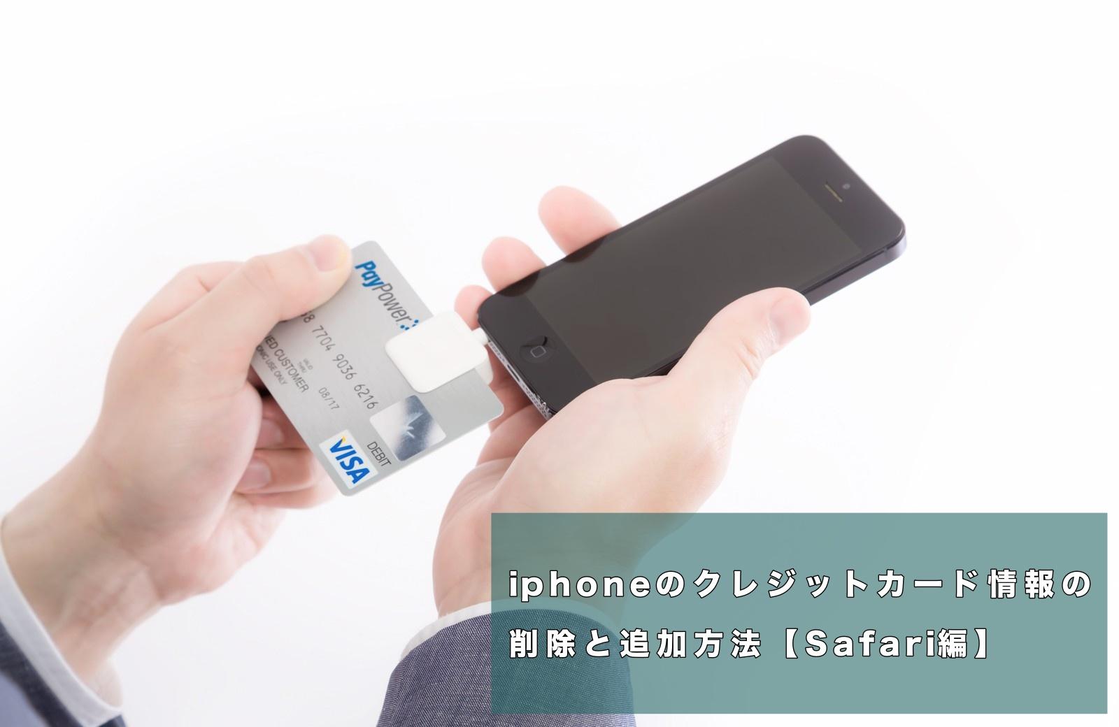 iphoneのクレジットカード情報の削除と追加方法【Safari編】