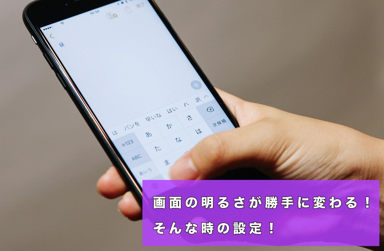 iphoneの画面の明るさが勝手に変わる場合の設定方法!