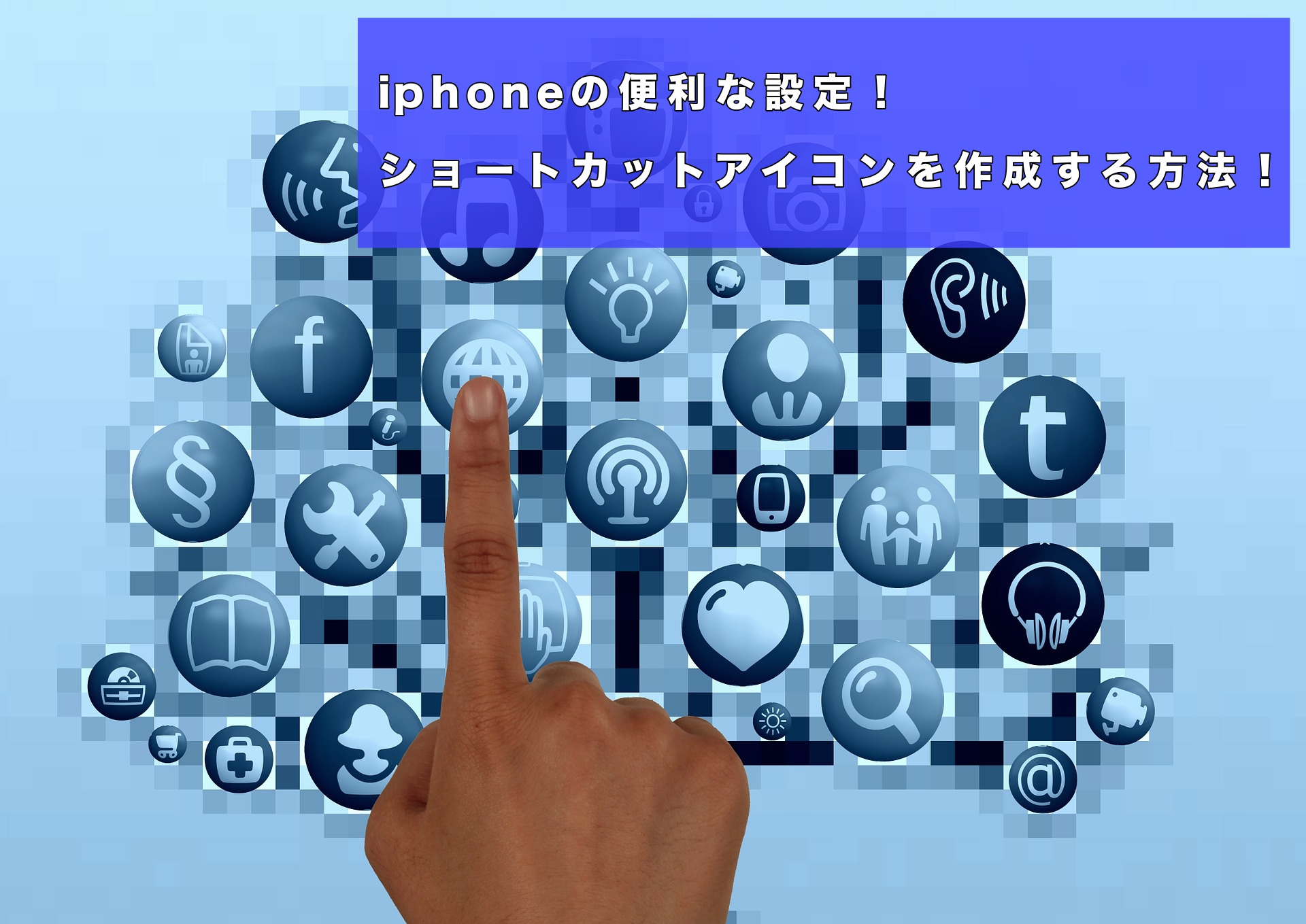 iphoneの便利な設定!ショートカットアイコンを作成する方法!