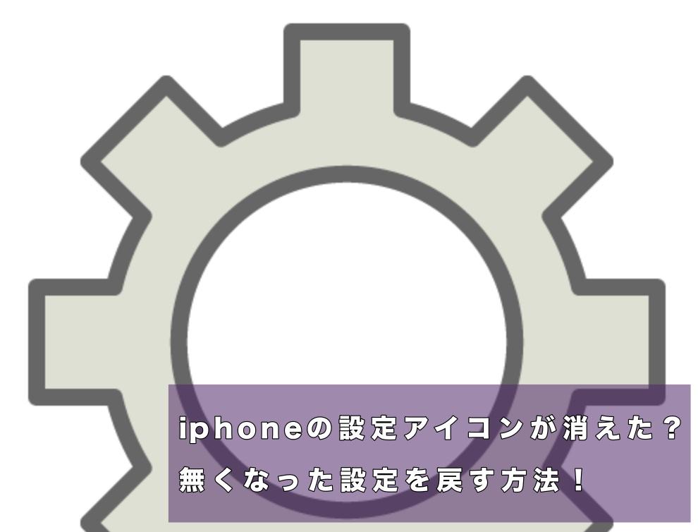 iphoneの設定アイコンが消えた?無くなった設定を戻す方法!