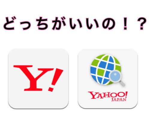 「yahooアプリ」と「yahooブラウザ」の違いって何!?