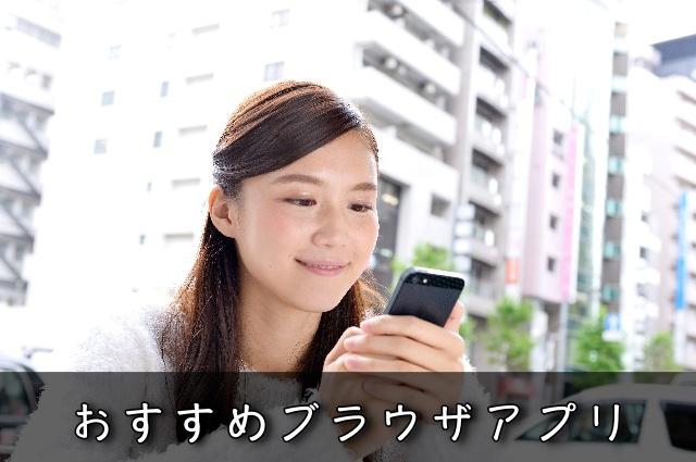 iPhoneでFlash Playerおすすめブラウザアプリとインストールする手順