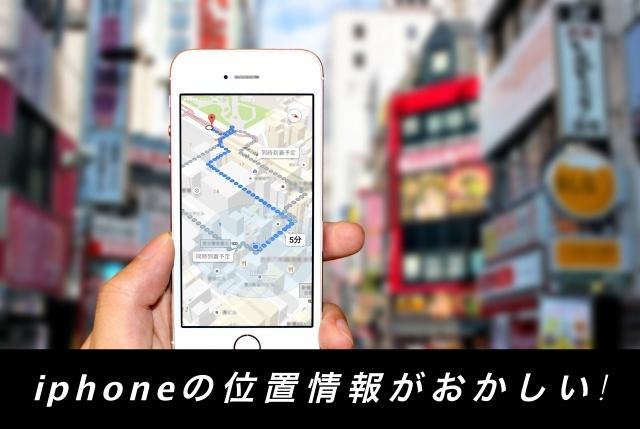 iphoneの位置情報がおかしいと感じた時に試す改善方法!