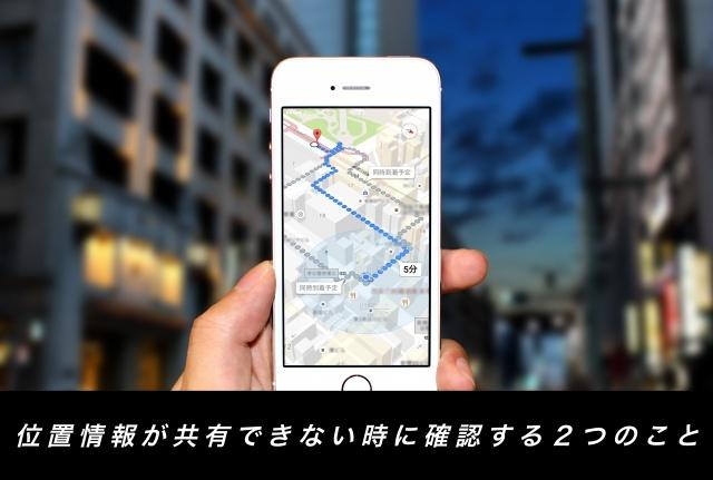 iphoneで位置情報が共有できない時に確認する2つのこと