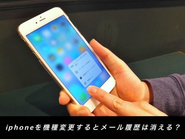 iphoneを機種変更するとメール履歴は消えるのか?バックアップ必要?