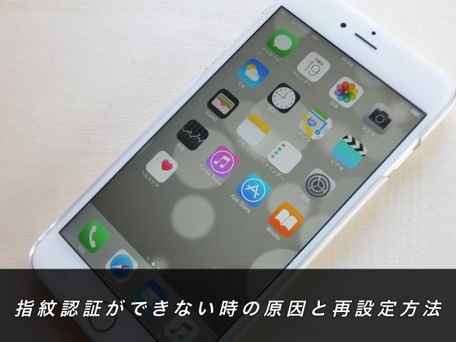 iphoneの指紋認証ができない時の原因と再設定方法