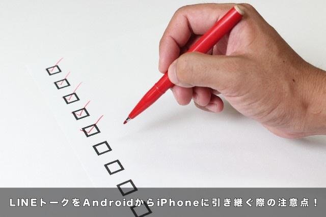 LINEトークをAndroidからiPhoneに引き継ぐ際の注意点!
