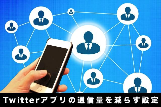 Twitterアプリの通信量を節約し減らす簡単な設定【iPhone編】