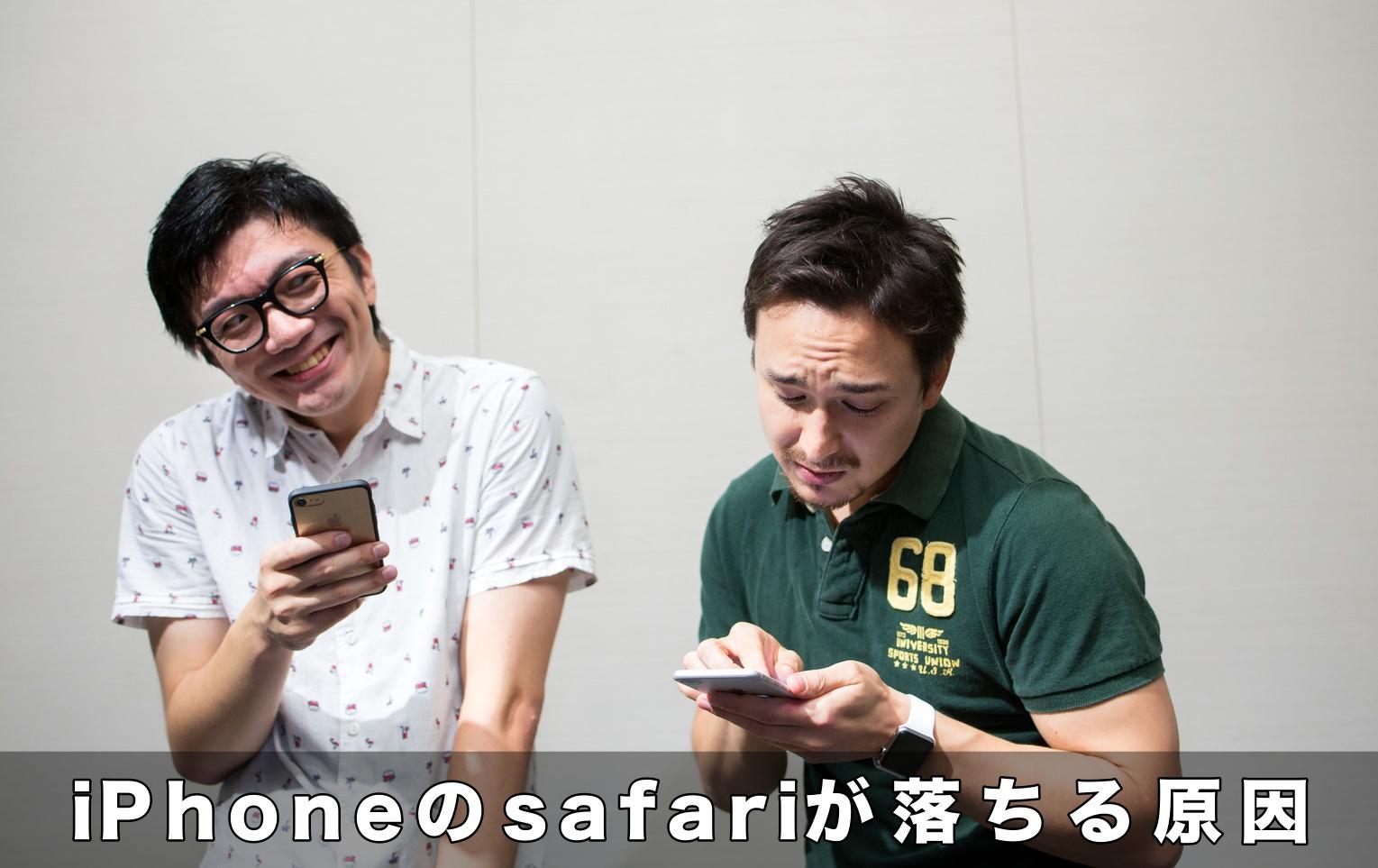 iPhoneのsafariが落ちる原因と3つの対処法