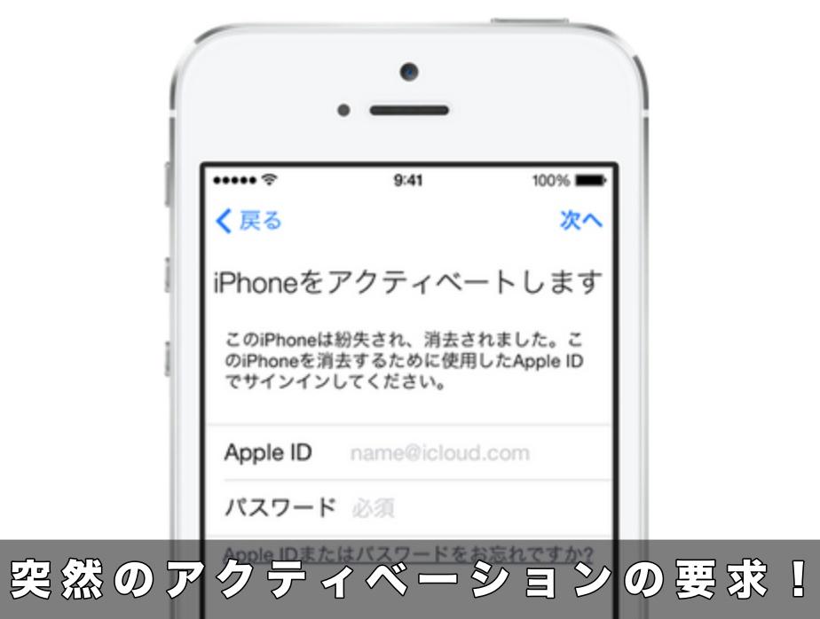 iPhoneが突然アクティベートを要求してきた時の対処法