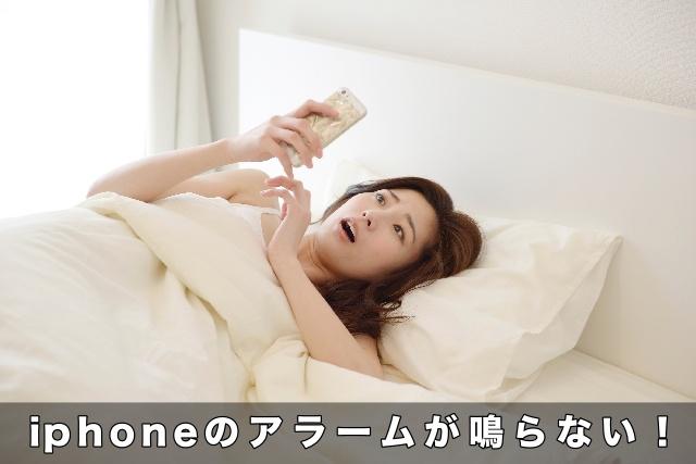 iphoneのアラームが鳴らない時の原因と6つの対処法!